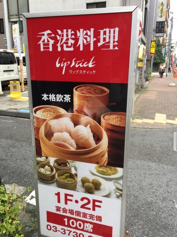 本格的な中華料理屋が味わえる「香港料理 リップスティック」看板です