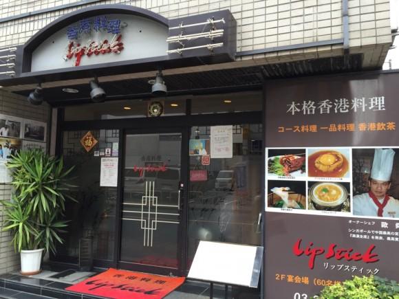 本格的な中華料理屋が味わえる「香港料理 リップスティック」の入口です