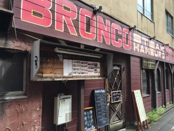 ステーキ・ハンバーグ店「ブロンコ/BRONCO」の外観です