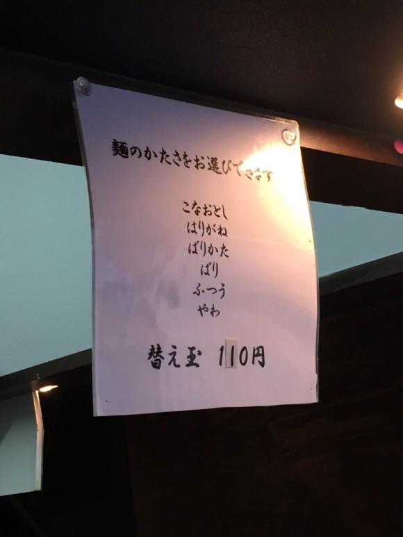 九州とんこつラーメン「一基」では麺の固さが選べます