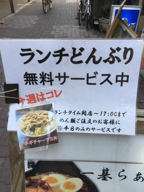 九州とんこつラーメン「一基」ではランチタイムはどんぶり無料サービスがあります