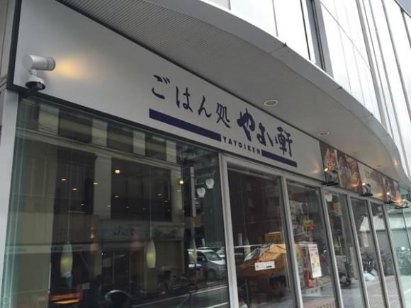 「やよい軒 蒲田店」の外観です