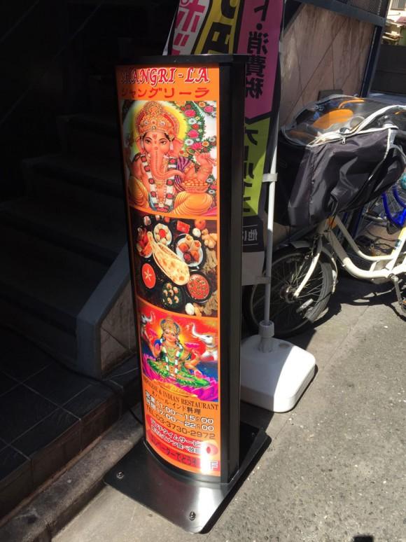 蒲田西口の人気カレー店「シャングリーラ」建物入口にある看板です