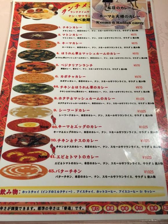 蒲田西口の人気カレー店「シャングリーラ」のカレーランチセットのメニューです