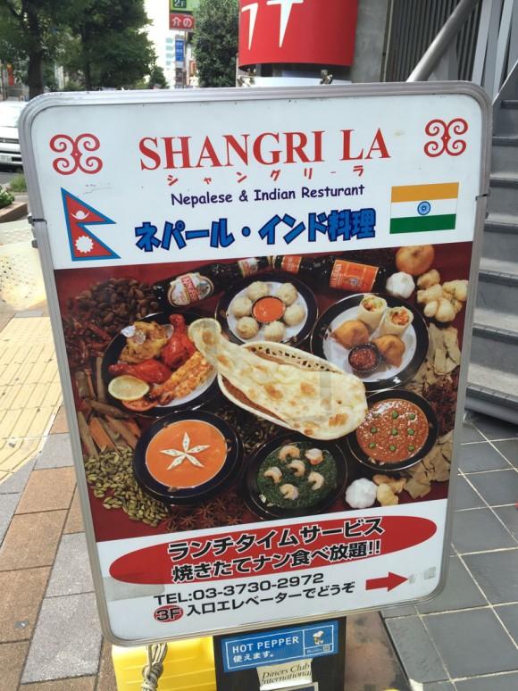 蒲田西口の人気カレー店「シャングリーラ」の表の看板です