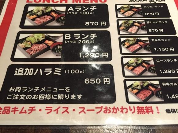 「炭火焼肉食道園 蒲田西口店」のランチはごはん、スープ、キムチお代わり無料です