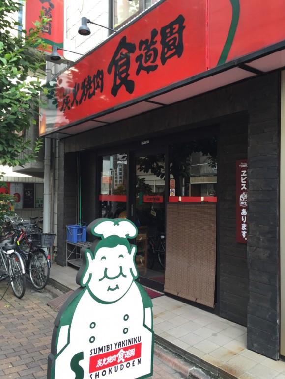 「炭火焼肉食道園 蒲田西口店」の入口です