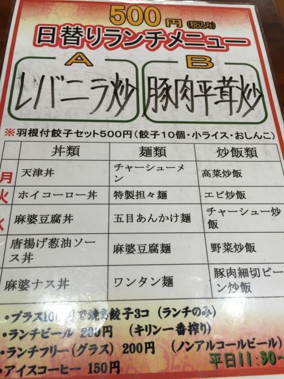 中華料理店「金春本館 2号店」のランチはワンコインメニューが豊富です