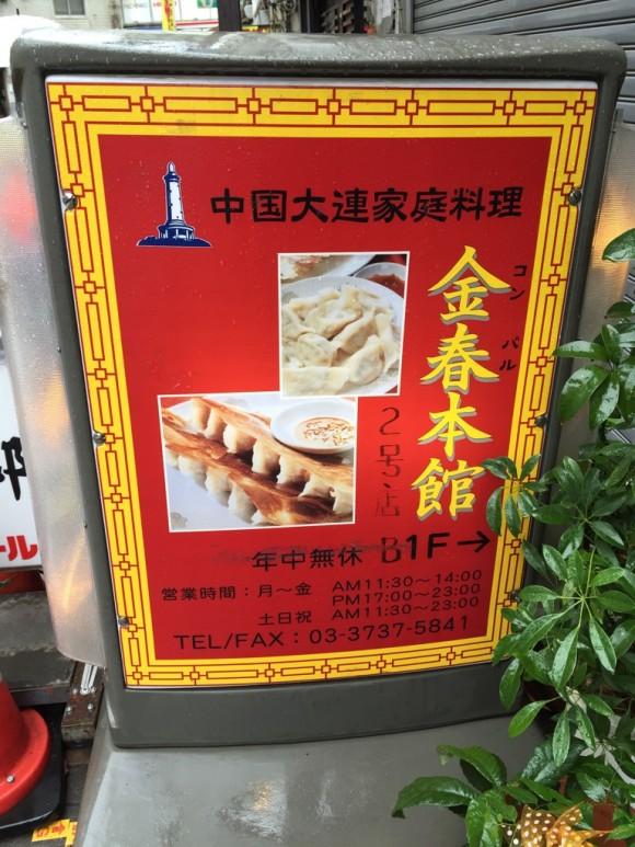 中華料理で有名な「金春本館 2号店」の看板です
