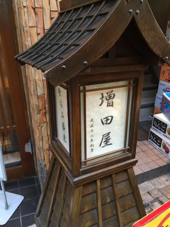 蒲田でも老舗のお蕎麦屋さん「増田屋」の看板です