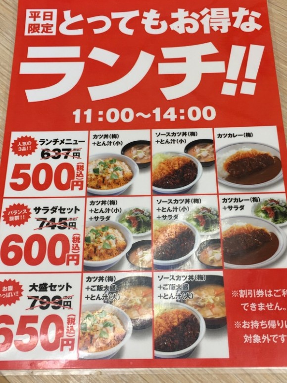 とんかつ専門チェーン店「かつや 蒲田西口店」のランチメニューです