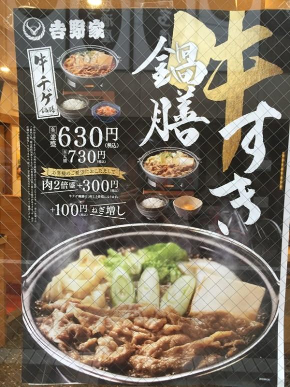 牛丼の吉野家では「牛すき鍋膳」押していました