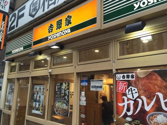 牛丼の吉野家 蒲田西口店の入口です