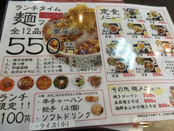 「台湾菜館 弘城 蒲田店」のランチメニューです