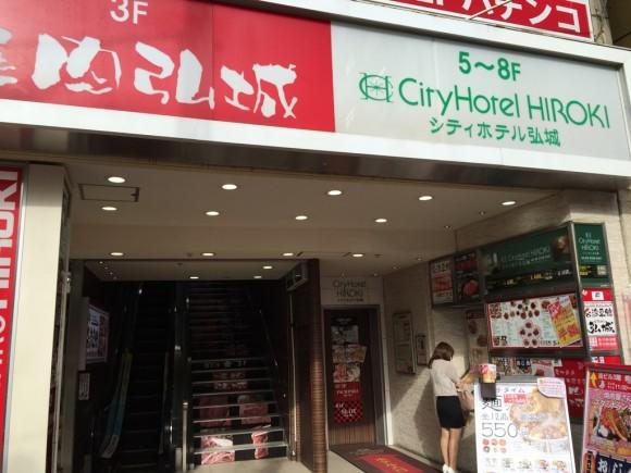 「台湾菜館 弘城 蒲田店」の入口です