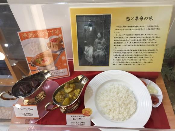 本格カレーの有名店「新宿中村屋」の入口には純印度式カリーのルーツが書いてあります