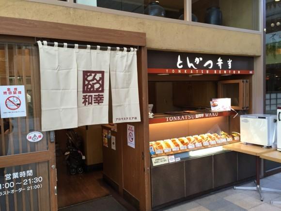 「とんかつ和幸 アロマスクエア蒲田店 」の入口です