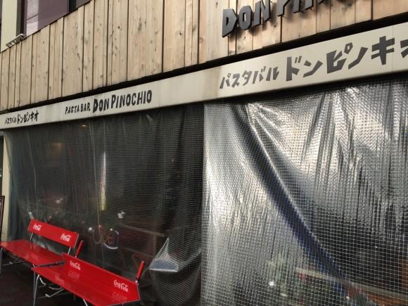パスタ専門店「パスタバル ドン ピノキオ」の入口です