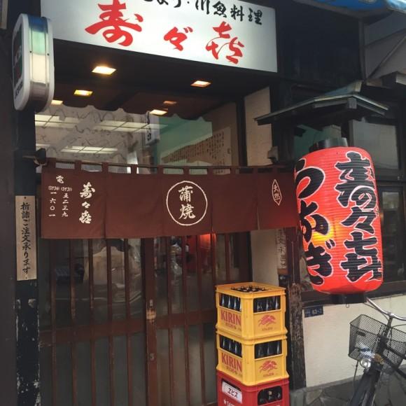蒲田の有名な老舗うなぎ屋さん「寿々喜」の入口です