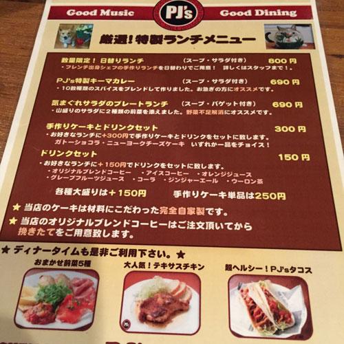 キッチン&バー「Kitchen & Bar PJ's(ピージェーズ)」のランチメニューです