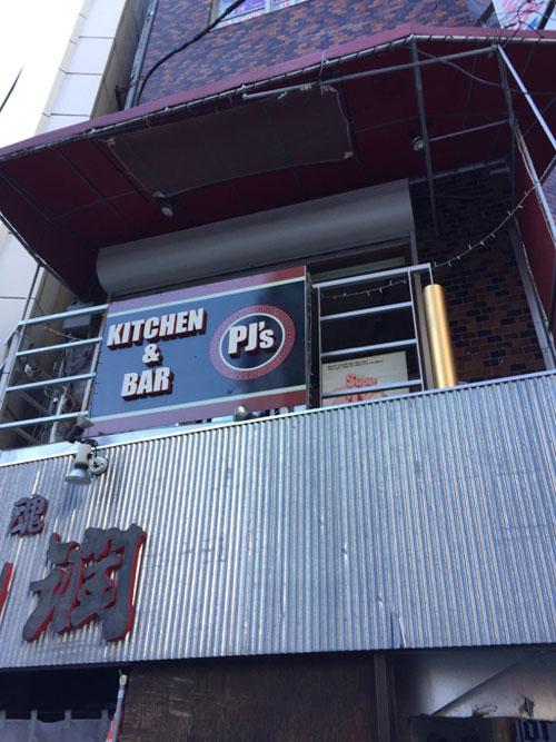キッチン&バー「Kitchen & Bar PJ's(ピージェーズ)」です