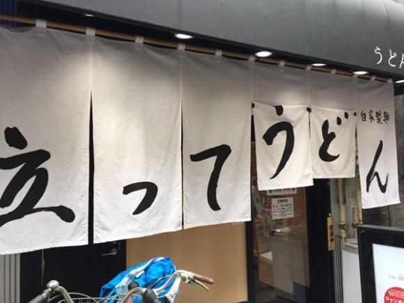 蒲田駅西口にある立ち食いうどん屋さん「立ってうどん」の入口です