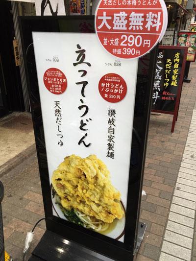 蒲田駅西口にある立ち食いうどん屋さん「立ってうどん」の看板です