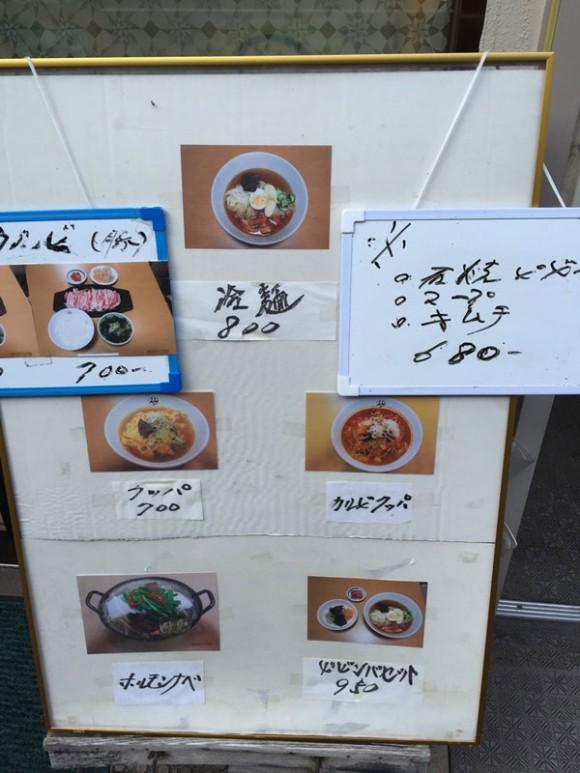 蒲田駅西口の有名店「元祖平壌冷麺 食道園」のランチメニューです