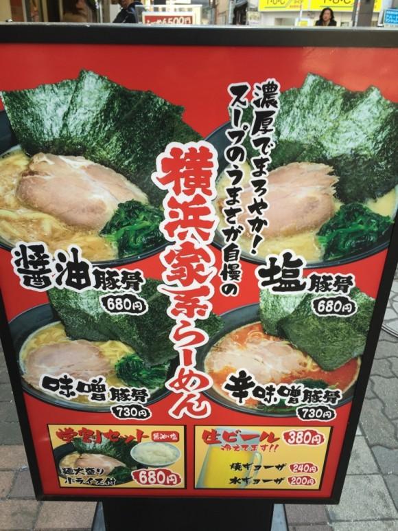 蒲田駅西口工学院通りの「横浜家系ラーメン 武」の看板メニューです