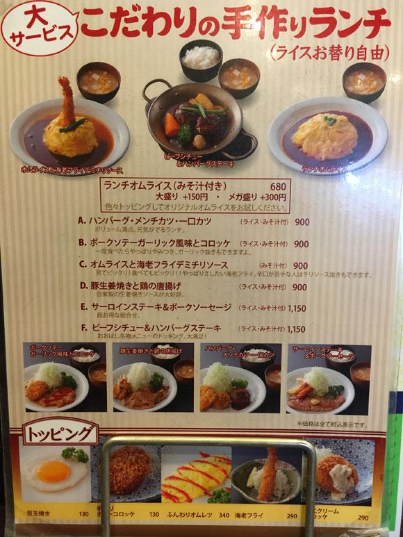 大森駅東口にある「洋食亭 おおはし」のランチメニューです