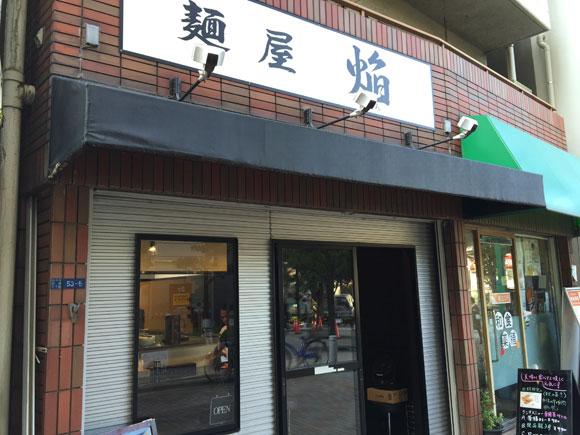 大井町にあるラーメン屋さん「麺屋 焔(えん)」の入口です