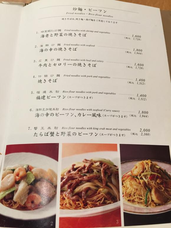 グランデュオ西館にある中華料理の名店「銀座アスター」のランチメニュー