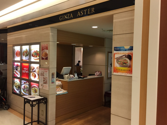 グランデュオ西館にある中華料理の名店「銀座アスター」の入口です