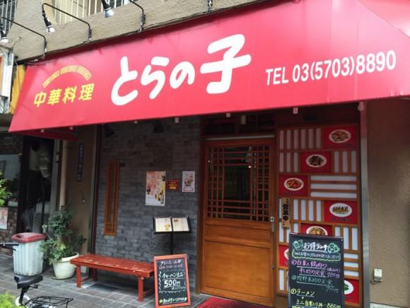 蒲田駅西口にある「中華料理とらの子」の入口です