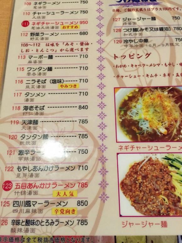 蒲田駅西口にある「中華料理とらの子」のランチメニューです
