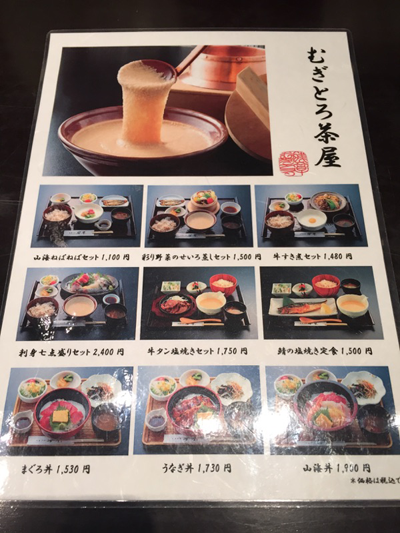 蒲田駅ビルグランデュオにある和食屋さん「むぎとろ茶屋」のランチメニュー