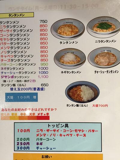 「元祖ニュータンタンメン本舗 蒲田店」のメニューです