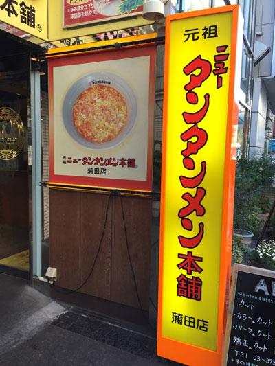 蒲田駅東口にある「元祖ニュータンタンメン本舗 蒲田店」の入口と看板です