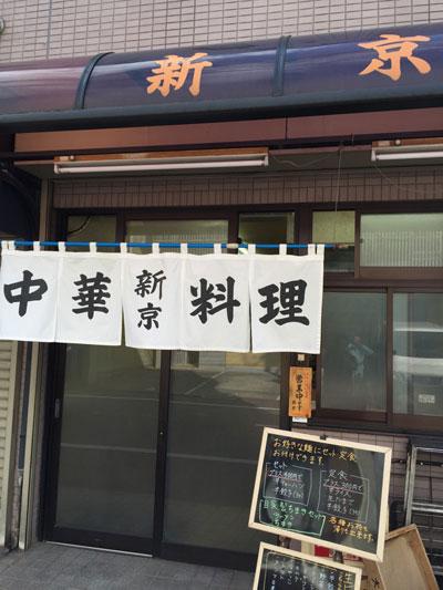 東急多摩川線の矢口渡駅にある街の中華屋さん「中華料理 新京」の入口です