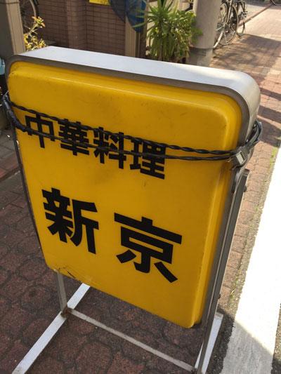 東急多摩川線の矢口渡駅にある街の中華屋さん「中華料理 新京」の黄色い看板