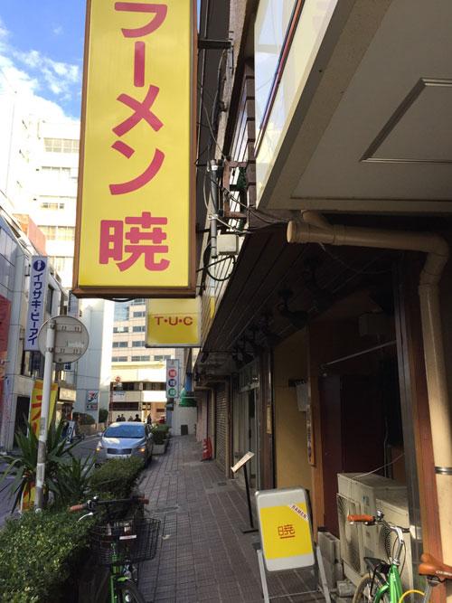 黄色い看板が目印の「ラーメン暁(あかつき)蒲田店」の入口です