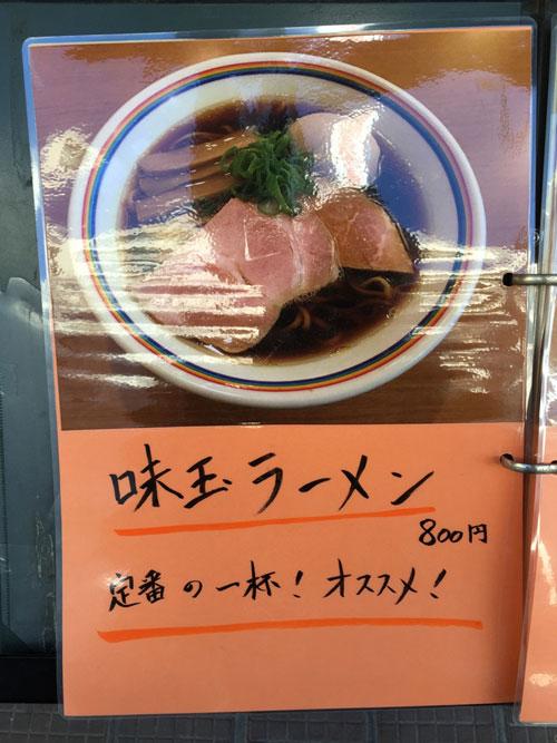黄色い看板が目印の「ラーメン暁(あかつき)蒲田店」のメニューです
