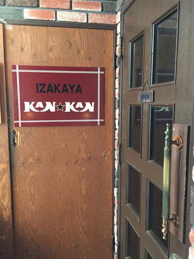 蒲田西口バーボンロードの路地裏にある「KAN★KAN(カンカン)」の階段も扉も年季入っています