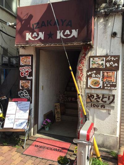 蒲田西口バーボンロードの路地裏にある「KAN★KAN(カンカン)」の入口です