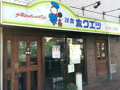 梅屋敷の地元の有名店である洋食レストラン「ホクエツ」の入口です