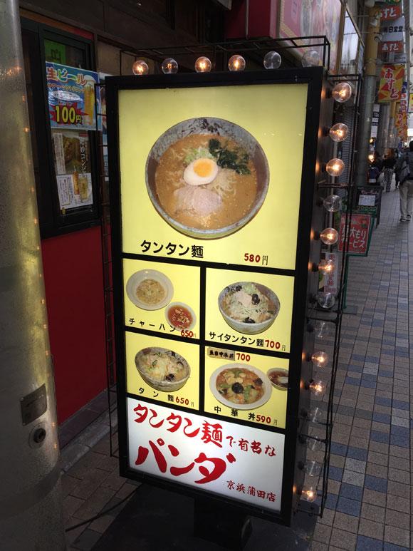 京急蒲田駅に近くの「パンダ 京急蒲田店」のメニュー看板