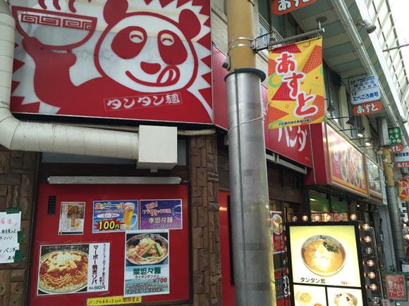 京急蒲田駅に近くの「パンダ 京急蒲田店」は赤いパンダが目印です
