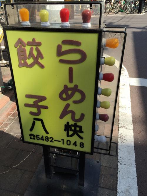 武蔵新田にある「らーめん 八快」の黄色い看板です