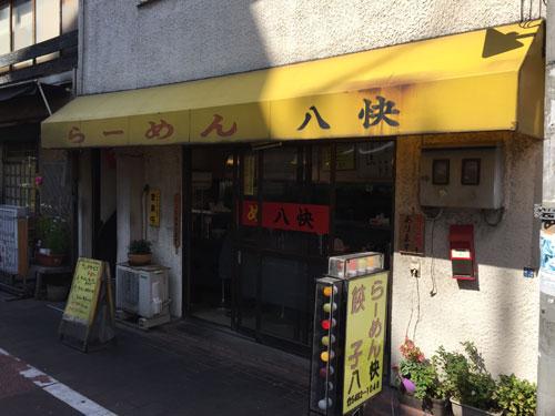武蔵新田にある「らーめん 八快」の入口です