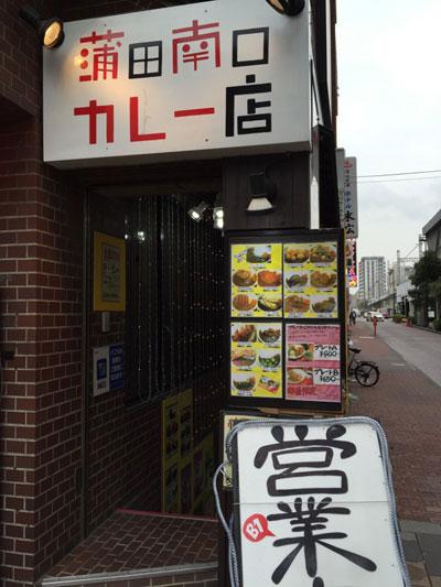 蒲田南口にあるカレー専門店「蒲田南口カレー店」です